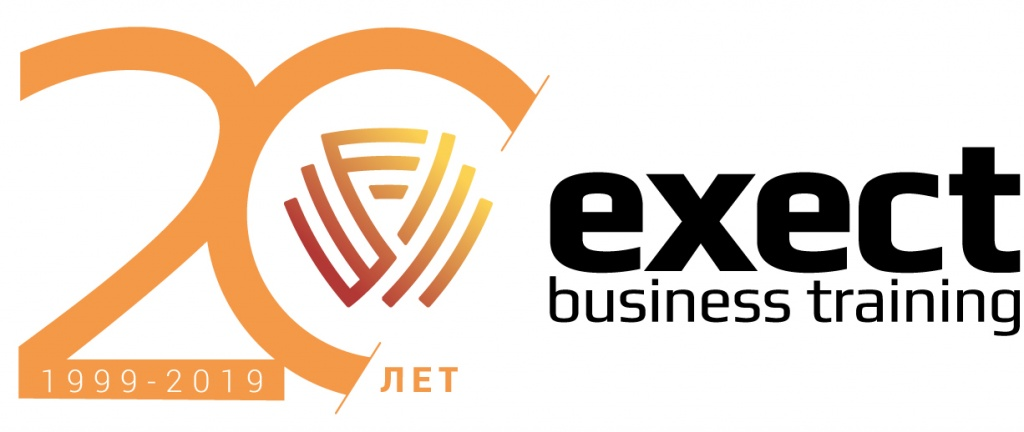 20 лет EXECT Business Training